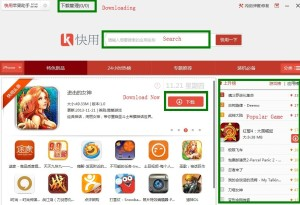 Download Free Apps For iOS 7 With KuaiYong-3